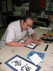 20061108175832-caligrafo.jpg